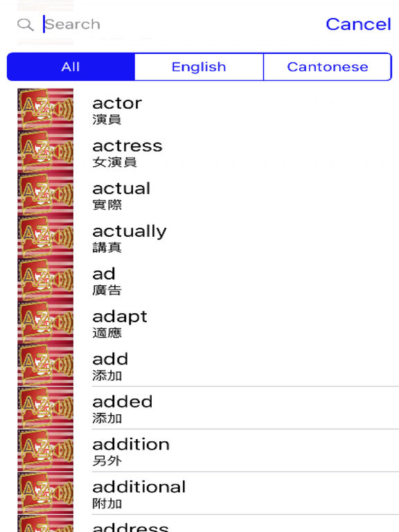 Cantonese Chinese Dictionary GoldEdition screenshot 7
