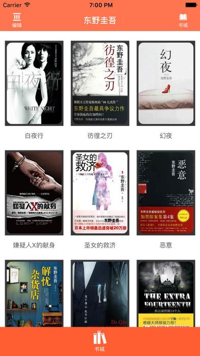 东野圭吾悬疑推理小说合集:犯罪心理小说 screenshot 1