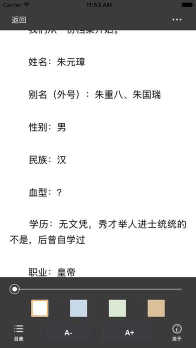 明朝那些事儿:网络热门历史官场小说 screenshot 2