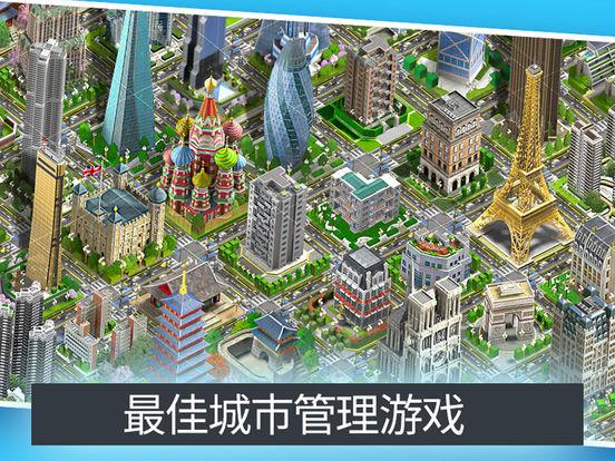 世界贸易城 screenshot 9