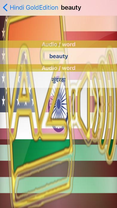 Hindi Dictionary GoldEdition screenshot 5