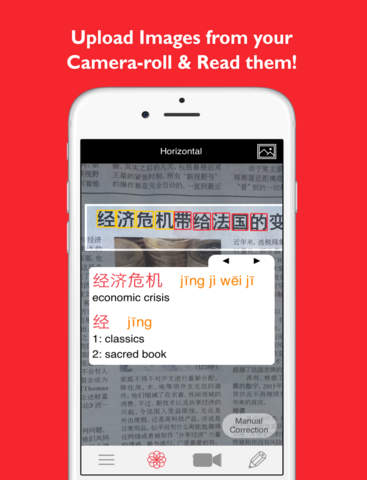 HanYou Chinese Dictionary and Translator - náhled