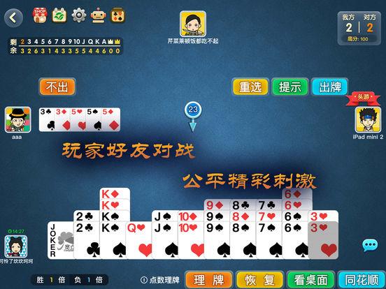 宽立天天掼蛋 screenshot 10