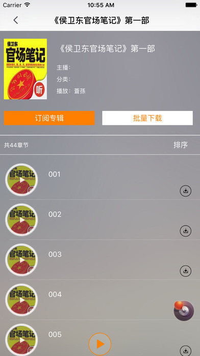 [侯卫东官场笔记]有声小说-小桥老树著 screenshot 3