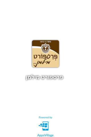 פרספורט מילמן by AppsVillage - náhled