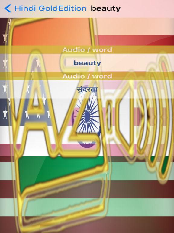 Hindi Dictionary GoldEdition screenshot 10