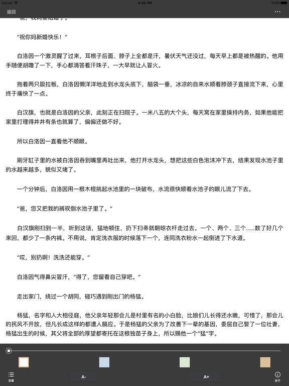 热门耽美合集【腐文+腐漫】 screenshot 5