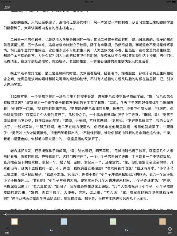 心理罪:雷米著经典畅销心里犯罪学小说 screenshot 5