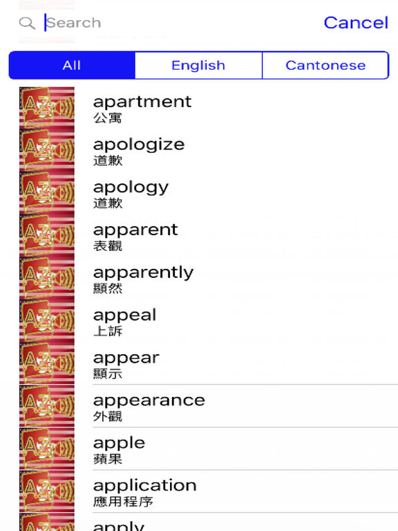 Cantonese Chinese Dictionary GoldEdition screenshot 9