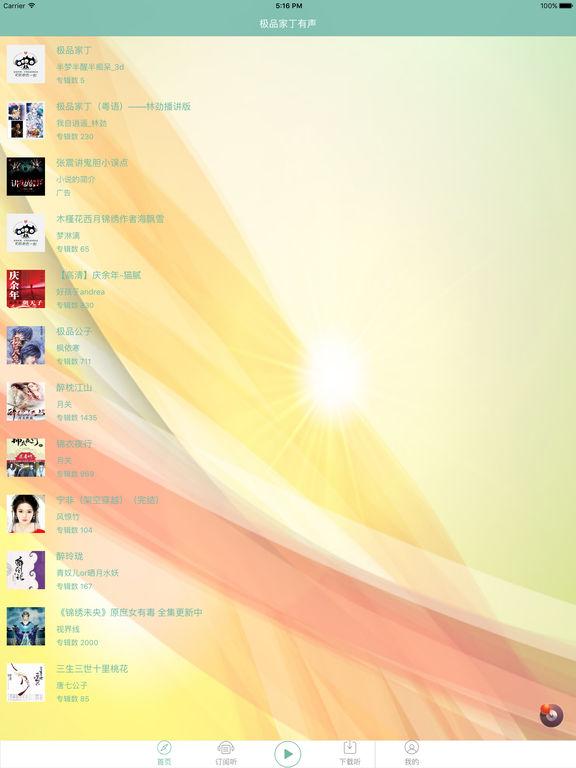 【极品家丁】 screenshot 5