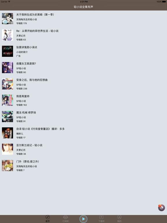 【轻小说文库】有声书:日本轻小说合集 screenshot 6