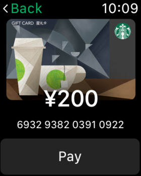 Starbucks China screenshot 7
