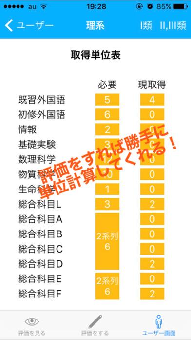 東大授業百科 screenshot 5