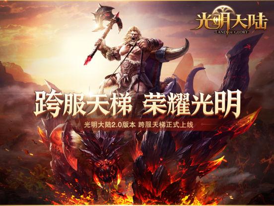 光明大陆 - 全球华人并肩开荒 screenshot 6