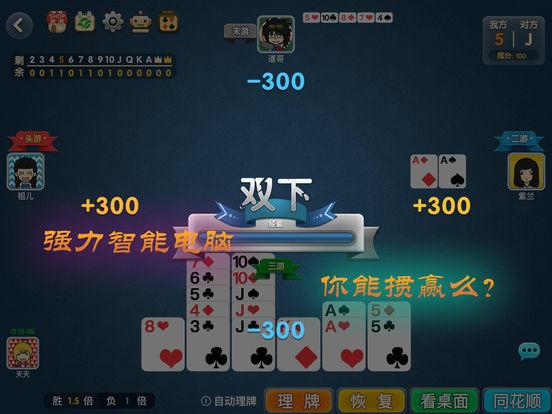 宽立天天掼蛋 screenshot 6
