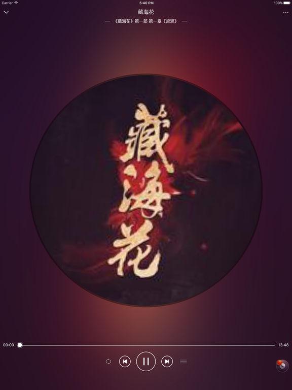 [藏海花] :南派三叔原著,盗墓恐怖[听书] screenshot 6