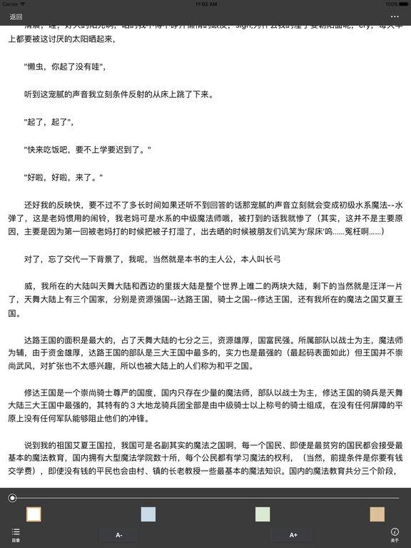 【光之子】:唐家三少玄幻魔法漫画小说 screenshot 5