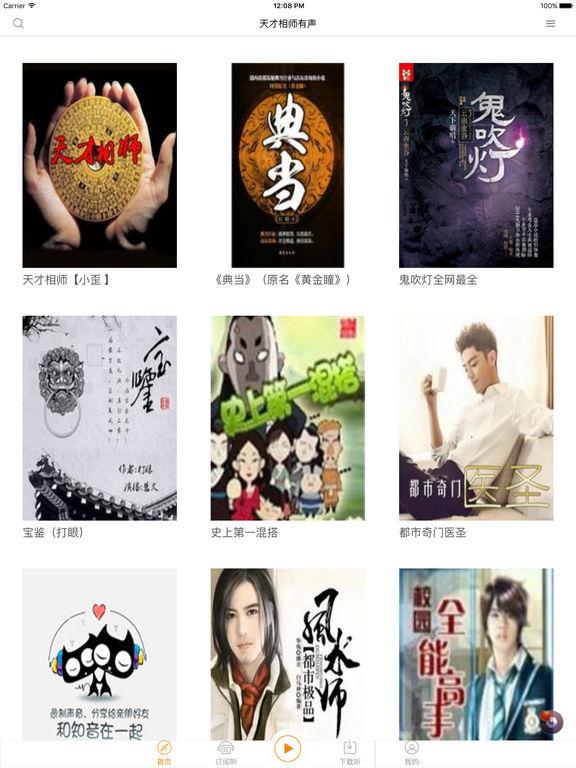 【天才相师】有声书籍:热门都市言情小说 screenshot 5