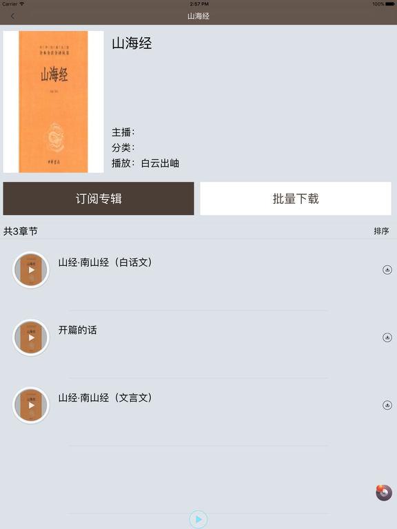 【上古三大奇书】 screenshot 6