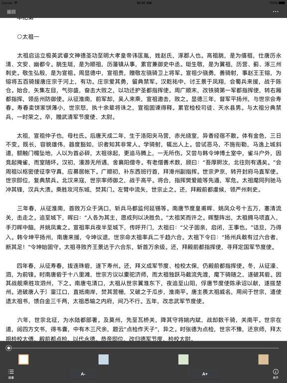 【中国历史丛书】合集—解读中国历史 screenshot 7