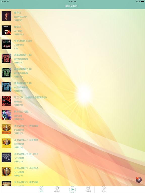 [藏海花] :南派三叔原著,盗墓恐怖[听书] screenshot 5