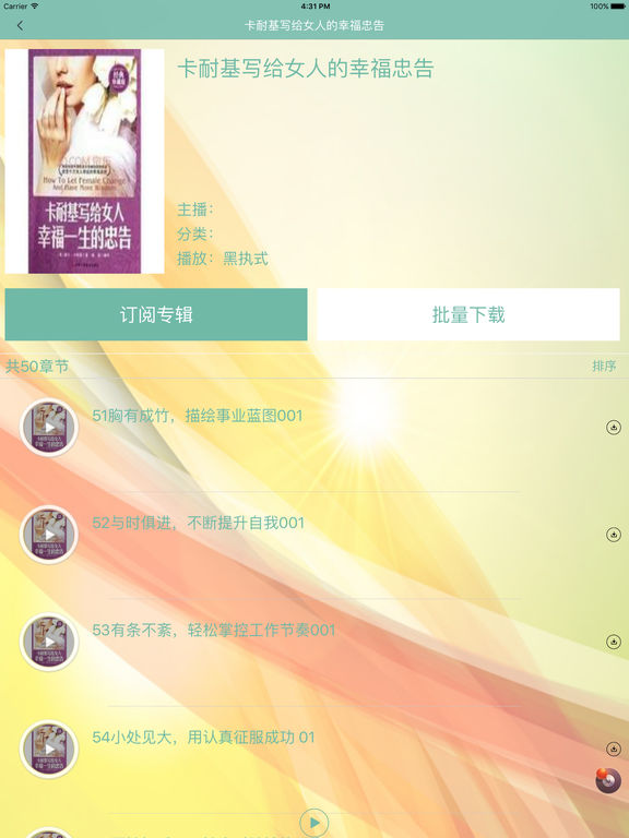 女人心理学书籍[有声]:【卡耐基写给女人】 screenshot 5