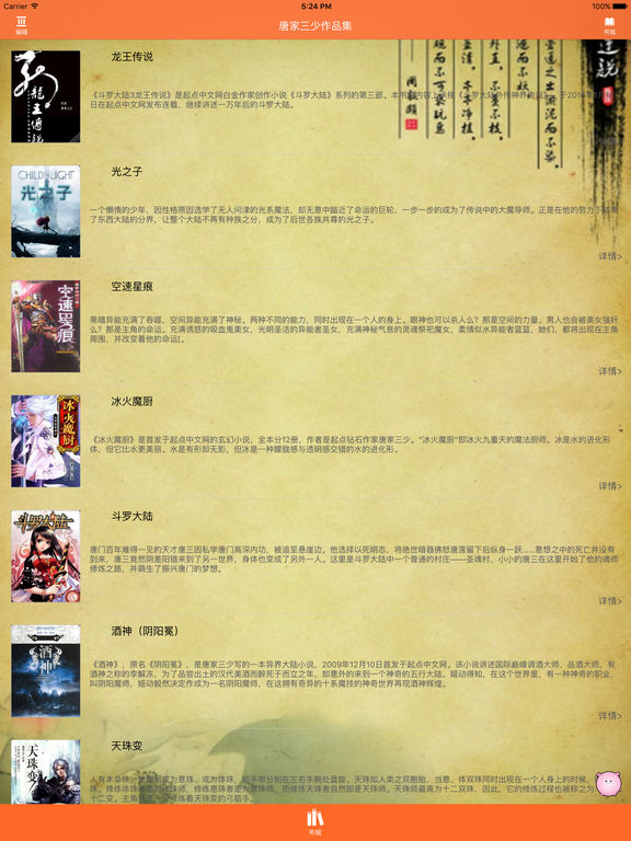 唐家三少精品合集【漫画小说珍藏版】 screenshot 4