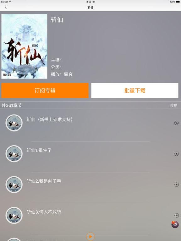 [斩仙] 武侠修仙系列-听书大全 screenshot 6