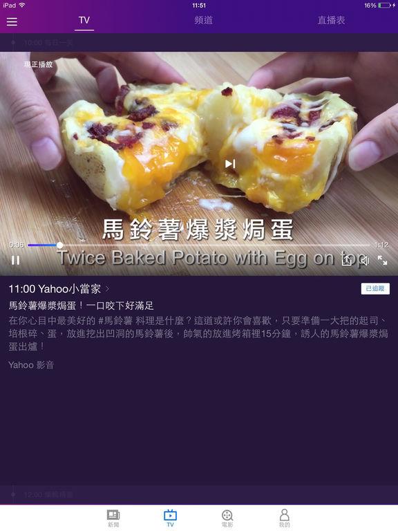 Yahoo奇摩新聞 - 直播Live、即時新聞 screenshot 9