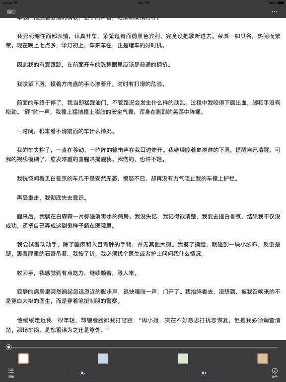 都市职场虐恋小说——放弃我抓紧我 screenshot 7