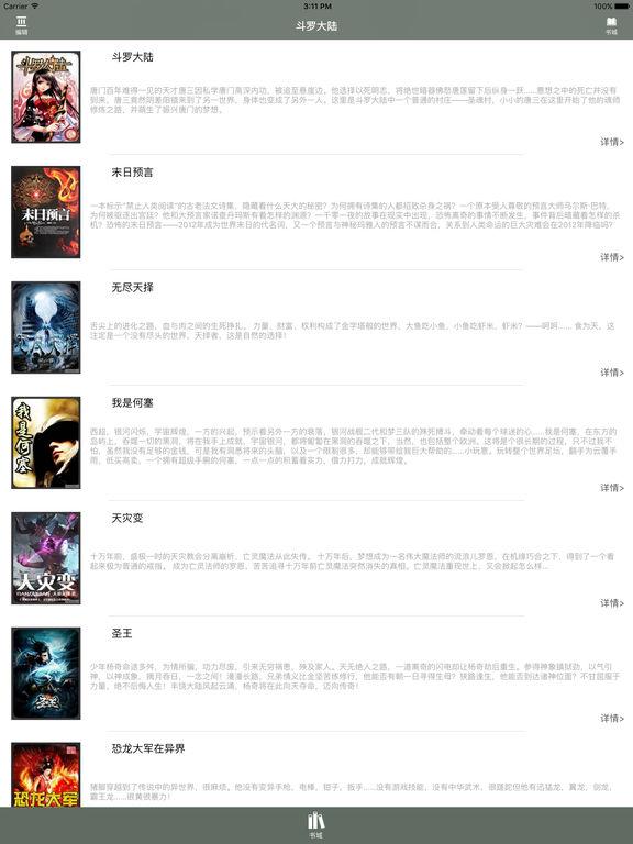 斗罗大陆3【龙王传说漫画】 screenshot 4