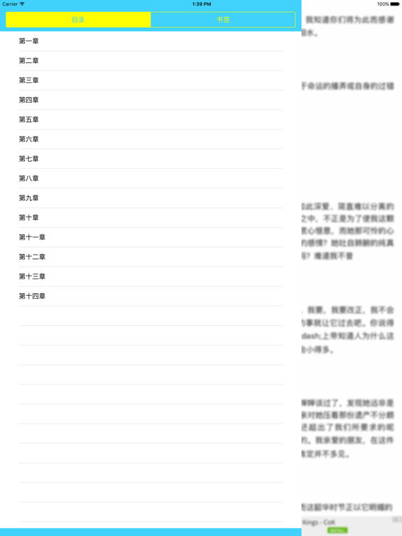 少年维特之烦恼:歌德中短篇小说精选 screenshot 5