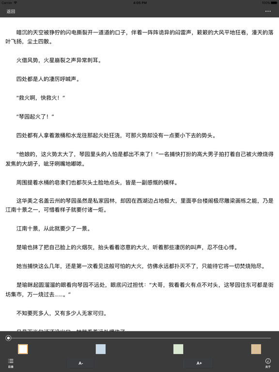 绣色可餐:超好看的古言网络小说 screenshot 6