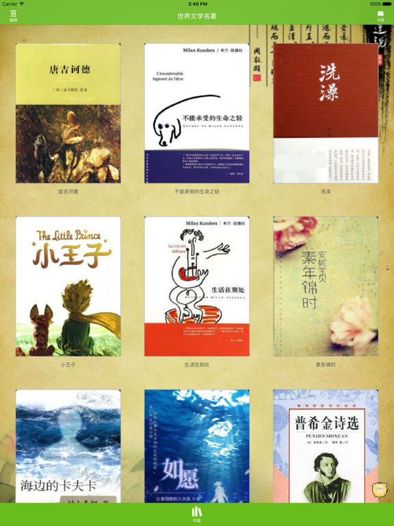 海量经典世界文学名著:免费小说 screenshot 4