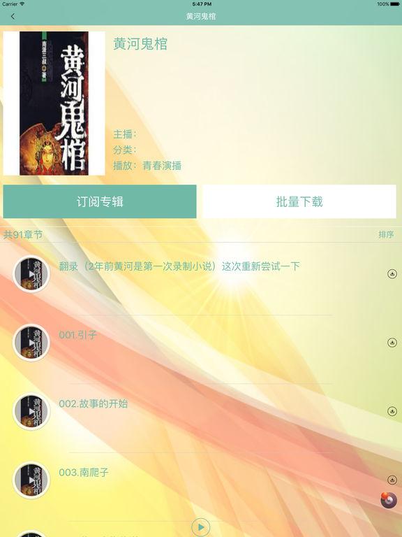 【黄河鬼棺】 screenshot 6
