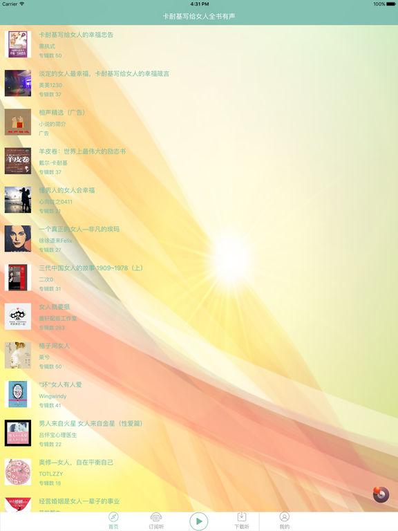 女人心理学书籍[有声]:【卡耐基写给女人】 screenshot 4