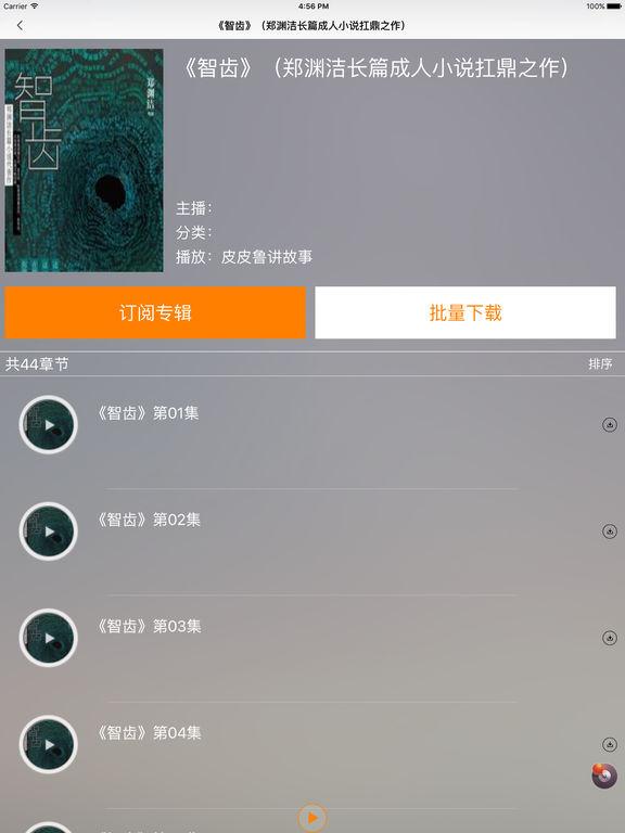 【有声成人小说大全】 screenshot 6