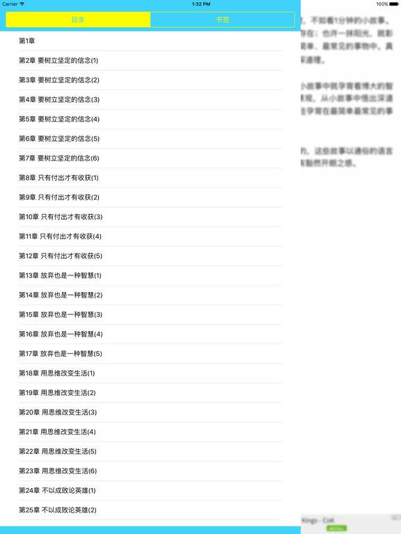 【小故事大道理】:100个励志小故事心灵治愈系列 screenshot 5