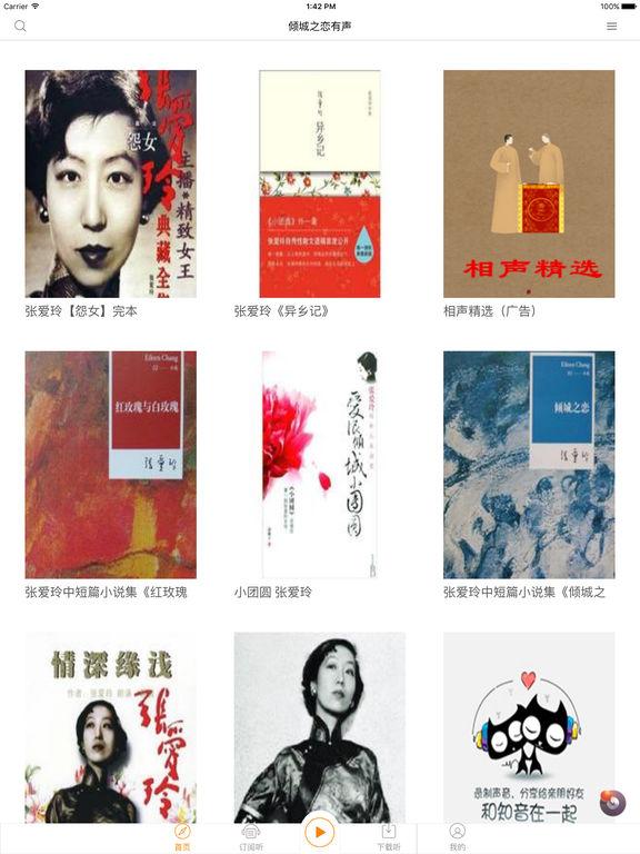 [倾城之恋]有声书籍:张爱玲原著,社会爱情 screenshot 5