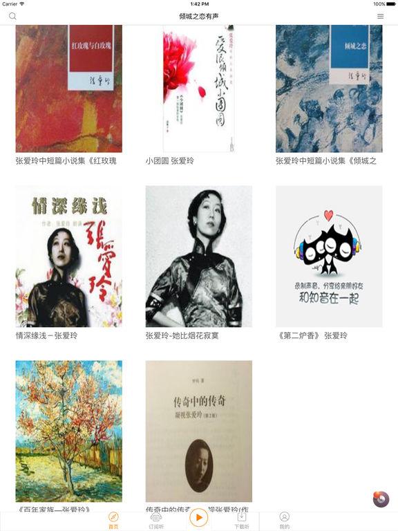 [倾城之恋]有声书籍:张爱玲原著,社会爱情 screenshot 6