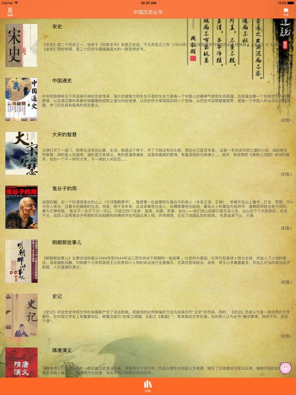 【中国历史丛书】合集—解读中国历史 screenshot 5