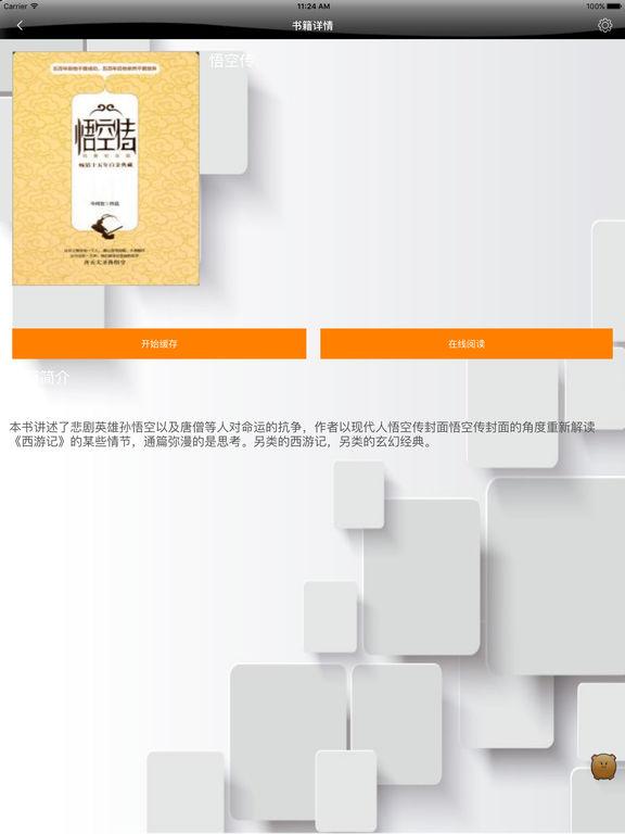 大圣归来致敬经典—【悟空传】 screenshot 6