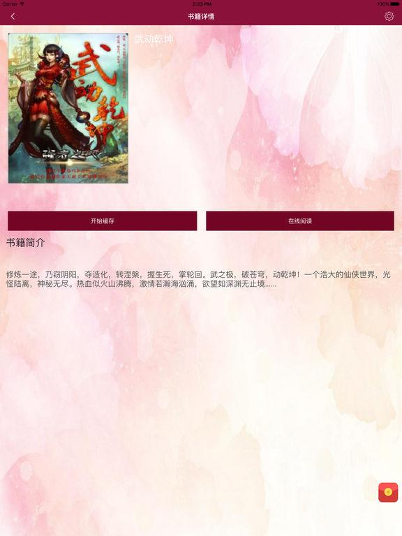 武动乾坤-天蚕土豆玄幻小说 screenshot 6