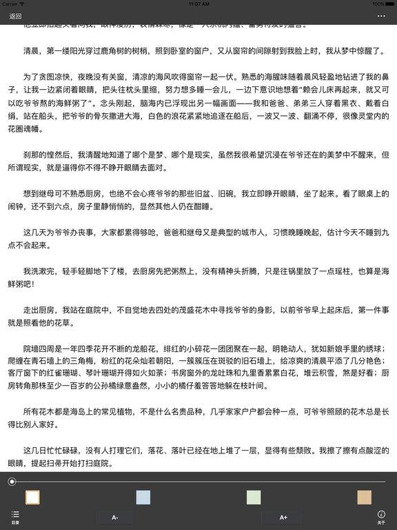 【晋江原创小说】 screenshot 7