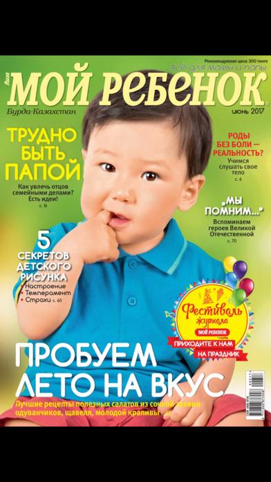 Мой ребенок. Казахстан screenshot 3