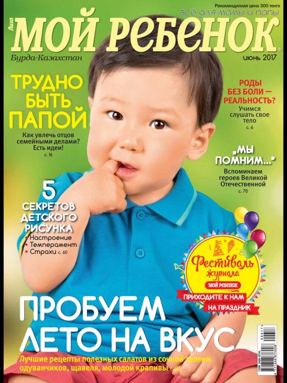 Мой ребенок. Казахстан screenshot 8