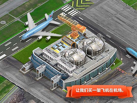 机场城市开发商 screenshot 5