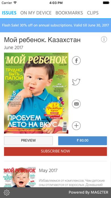 Мой ребенок. Казахстан screenshot 1