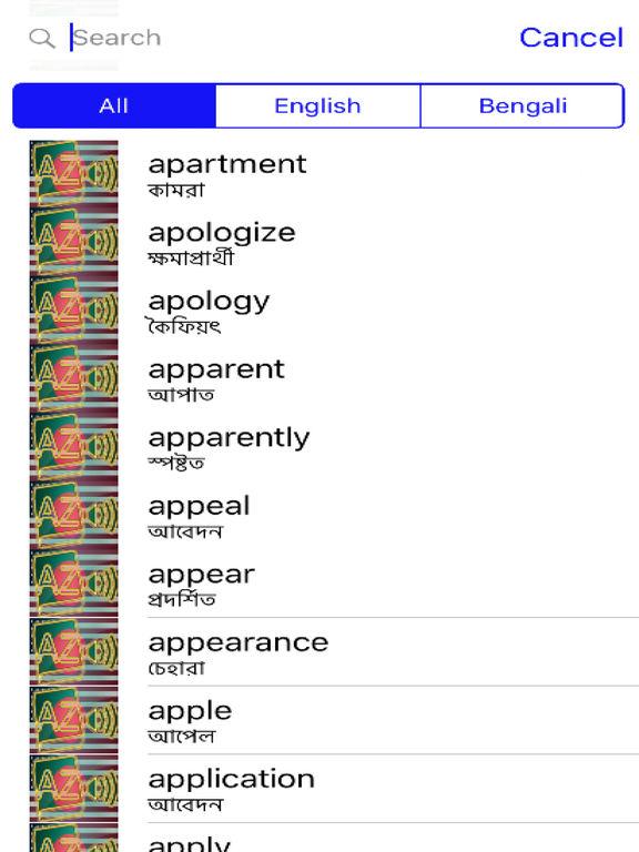 Bengali Dictionary GoldEdition screenshot 9