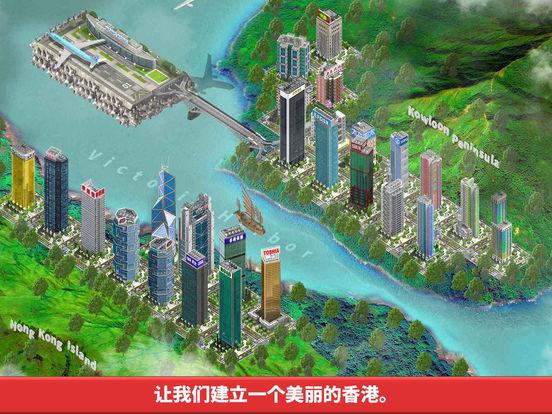 香港大亨™ screenshot 5